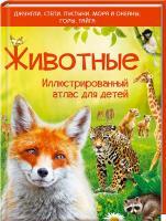 Култаева Елена Животные. Иллюстрированный атлас для детей 978-966-14-9356-7