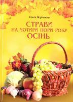 Вербенець Ольга Страви на чотири пори року. Осінь 978-966-938-005-0