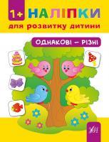 Леонова Наталія Наліпки для розвитку дитини. Однакові - різні (+ наклейки)  978-966-284-215-9