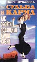 Шувалова Ольга Судьба и карма: как обойти подводные камни жизни 5-8378-0102-2