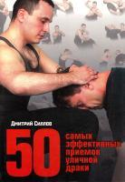 Силлов Дмитрий 50 самых эффективных приемов уличной драки 978-5-699-44183-9