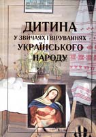 Грушевський Марко Дитина у звичаях і віруваннях українського народу 978-966-06-0465-0