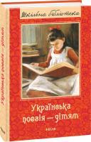 Олександр Красовицький  (упорядник) Українська поезія дітям. Збірка 978-966-03-8013-4