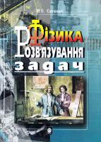 Савченко М.О. Фізика. Розв'язування задач  966-692-364-5