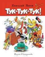 Носов Николай Тук-тук-тук! 978-5-389-13512-3