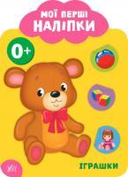 Смирнова К. В. Мої перші наліпки — Іграшки. 0+ 978-966-284-899-1
