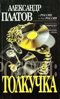 Александр Платов Толкучка 5-17-011614-4