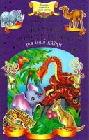 Кіплінг Редьярд Як слоненя дістало свій хобот та інші казки 978-617-12-4642-3