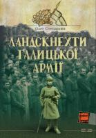 Стецишин Олег Ландскнехти Галицької армії 978-966-2720-02-2