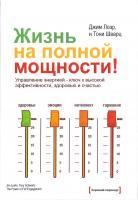 Джим Лоэр, Тони Шварц Жизнь на полной мощности. Управление энергией - ключ к высокой эффективности, здоровью и счастью 978-500057-032-6