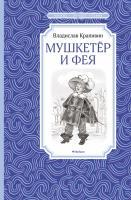 Крапивин Владислав Мушкетёр и Фея 978-5-389-11878-2