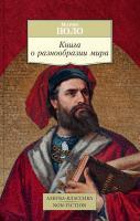 Поло Марко Книга о разнообразии мира 978-5-389-07949-6