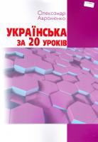 Авраменко Олександр Українська за 20 уроків : навчальний посібник 978-966-349-592-7
