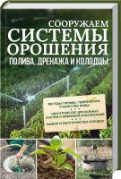 Подольский Юрий Сооружаем системы орошения, полива, дренажа и колодцы 978-617-12-3188-7