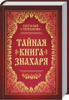 Степанова Наталя Тайная книга знахаря 978-5-386-09882-7