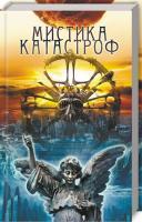 Подольский Ю. сост. Мистика катастроф 978-617-12-6886-9