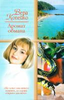 Копейко Вера Аромат обмана 5-17-042862-6, 5-271-16097-1