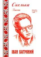 Багряний Іван Скелька: Поеми 978-966-96919-8-9