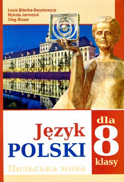 Підручник польська мова 8 клас біленька-свистович. Скачать.