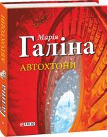 Марія Галіна Автохтони 978-966-03-7453-9