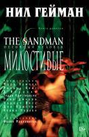 Гейман Нил The Sandman. Песочный человек. Кн.9. Милостивые 978-5-389-13635-9