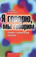 Александр Войскунский Я говорю, мы говорим... 5-17-025060-6, 5-271-09350-6
