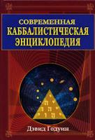 Дэвид Годуин Современная каббалистическая энциклопедия 978-5-271-16671-6, 978-5-17-041193-1, 1-56718-324-7