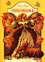 Перро Шарль Попелюшка 978-966-1645-51-5