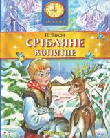 Бажов П. Срібляне копитце. 966-605-732-8