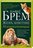 Брем Альфред Жизнь животных. Млекопитающие. Л-О 978-966-14-9382-6