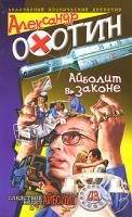 Александр Охотин Айболит в законе 5-7654-3543-2