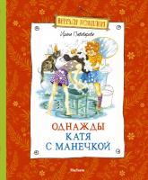 Пивоварова Ирина Однажды Катя с Манечкой 978-5-389-03949-0