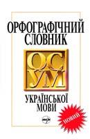 Головащук Сергій Орфографічний словник української мови (з дод.) 966-569-210-0