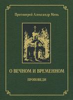 Протоиерей Александр Мень О вечном и временном 978-5-903612-09-3
