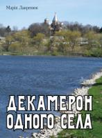 Лішнянська Марія Петрівна Декамерон одного села 978-966-10-2564-5