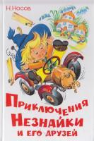 Носов Николай Приключения Незнайки и его друзей 978-5-9781-0189-8, 978-5-9781-0420-2, 978-5-9781-0094-5