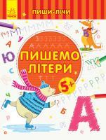 Каспарова Юлія Пиши-лічи. Пишемо літери. Письмо. 5-6 років 978-966-74-9962-4