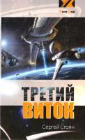 Стоян Сергей Третий Виток 978-5-4290-0005-3
