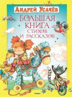 Усачёв Андрей Большая книга стихов и рассказов 978-5-389-03628-4