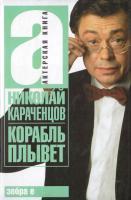 Караченцов Николай Корабль плывет 978-5-17-045522-5, 978-5-94663-465-6