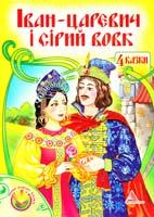Іван-царевич та Сірий вовк. 4 казки 978-617-594-054-9