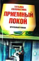 Соломатина Татьяна Приемный покой 978-5-17-075097-9