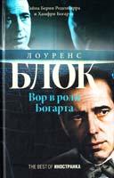 Блок Лоуренс Вор в роли Богарта 978-5-389-02778-7
