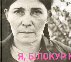 Клименко Валентина Я, Білокур Катерина Василівна 978-966-78-45-75-9