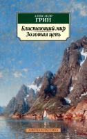Грин Александр Блистающий мир. Золотая цепь 978-5-389-04115-8