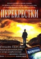 Уильям Пол Янг Перекрестки (от автора «Хижина») 978-5-389-05156-0