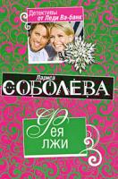 Лариса Соболева Фея лжи 978-5-699-36227-1
