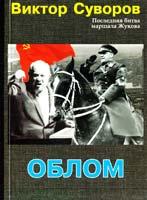 Суворов Виктор Облом 978-5-17-0447-1