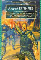 Андрей Ерпылев Зазеркальные близнецы. Золотой империал 978-5-9717-0737-0
