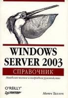 Митч Таллоч Windows Server 2003. Справочник 5-469-00023-0